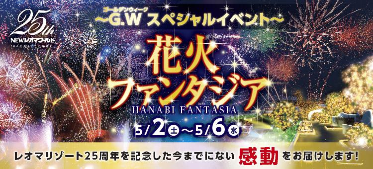 GW花火ファンタジア