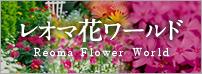 pickup-flower