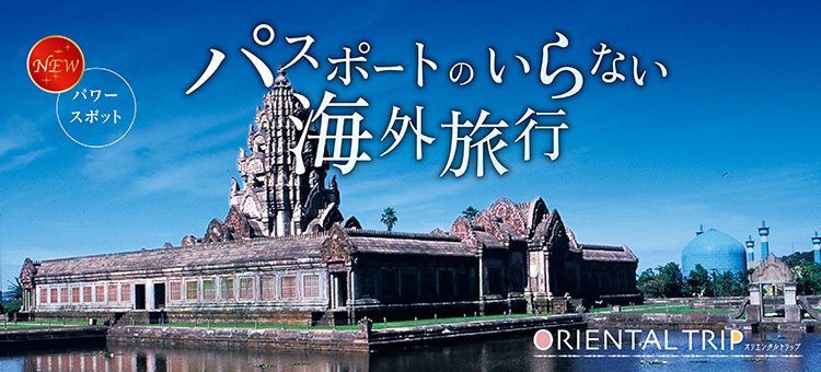 oriental_trip_201506