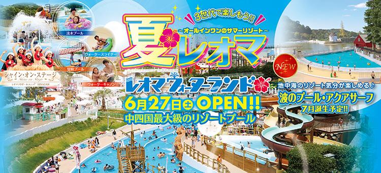 water_land_open
