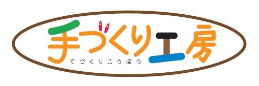 手作り工房ロゴ