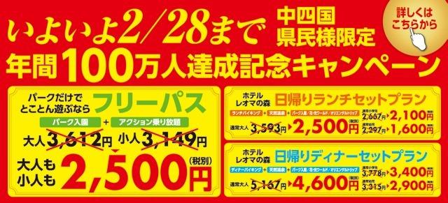 0224_100万人突破キャンペーン-01