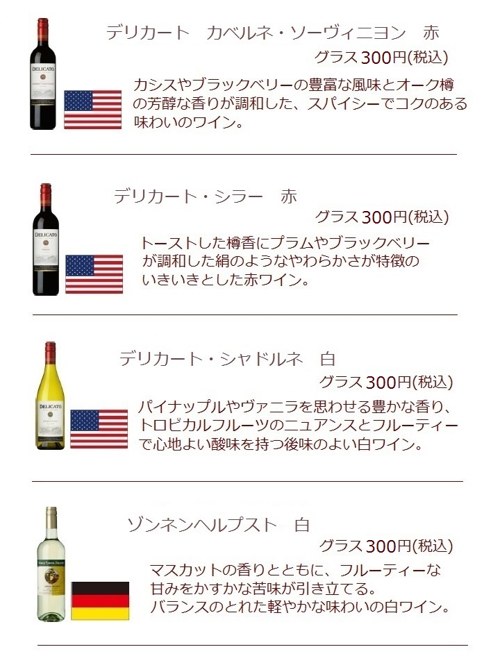 2017春肉バルワイン