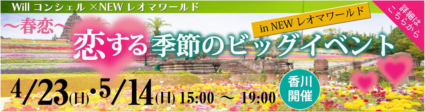 香川(レオマワールドカップリングイベント)バナー2