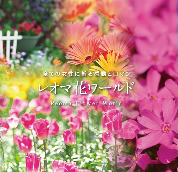 レオマ花ワールド